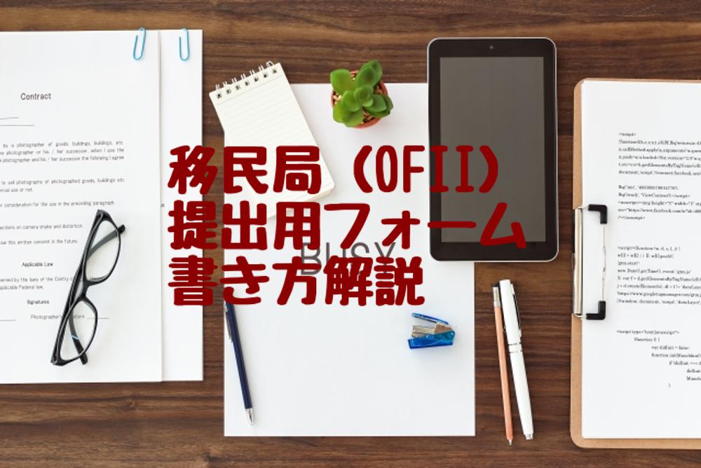 移民局(OFII)提出フォーム書き方の解説
