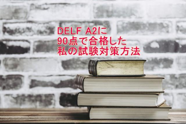 DELF A2に90点で合格した私の試験対策方法