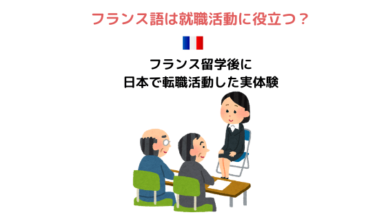フランス語は就職活動に役立つ?留学後に日本で就職活動した実体験