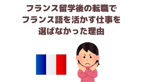 留学後の転職でフランス語を活かす仕事を選ばなかった理由