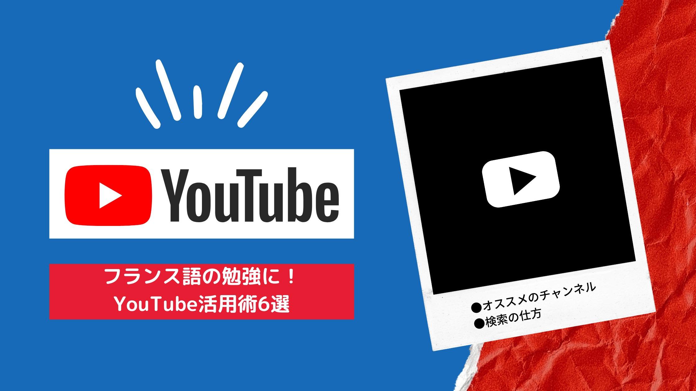 フランス語の勉強に!YouTube活用術6選