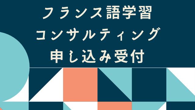 【予約受付中】フランス語学習コンサルティングサービス