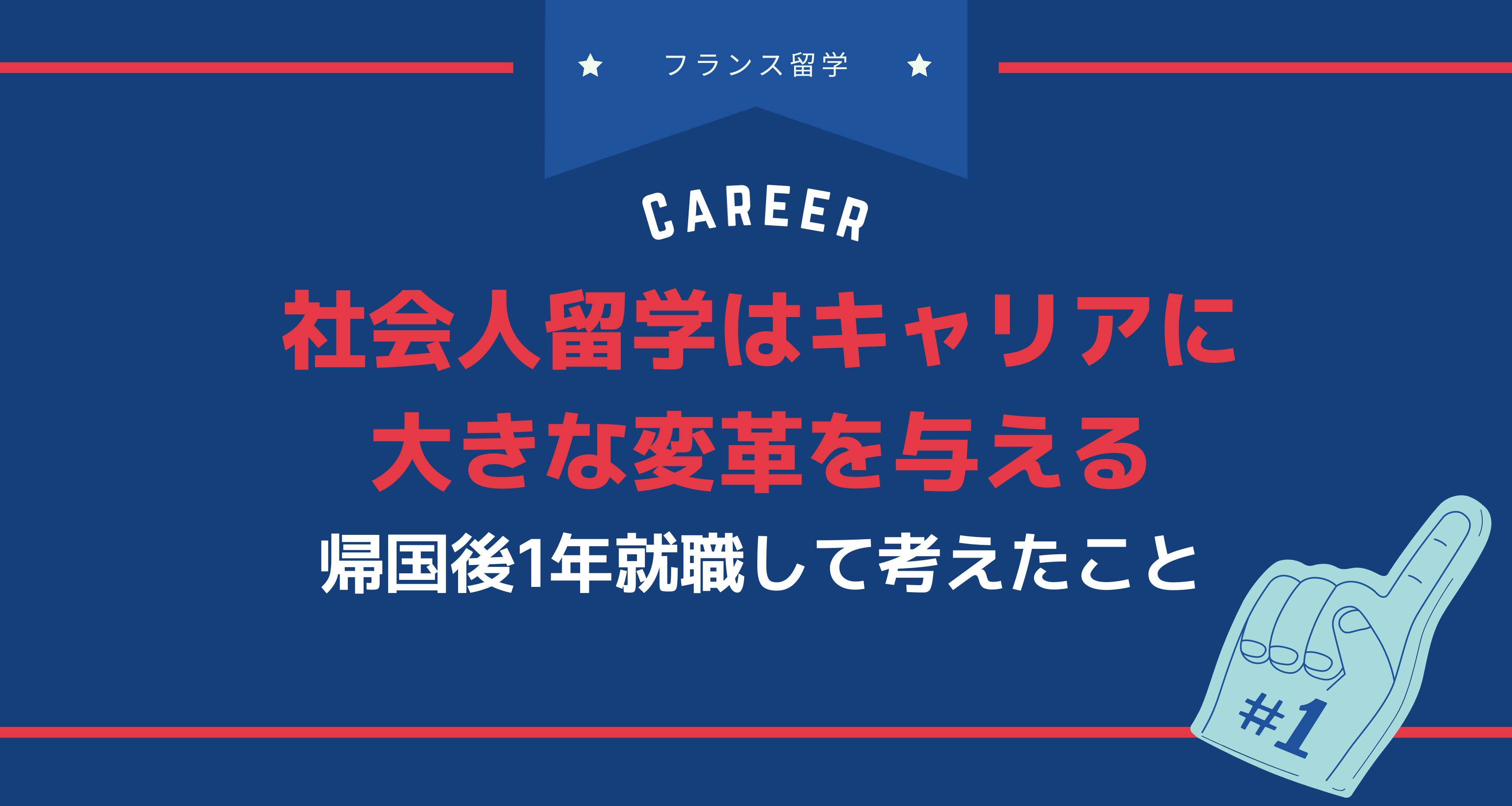 社会人留学はキャリアに大きな変革を与える【帰国後1年就職して考えたこと】